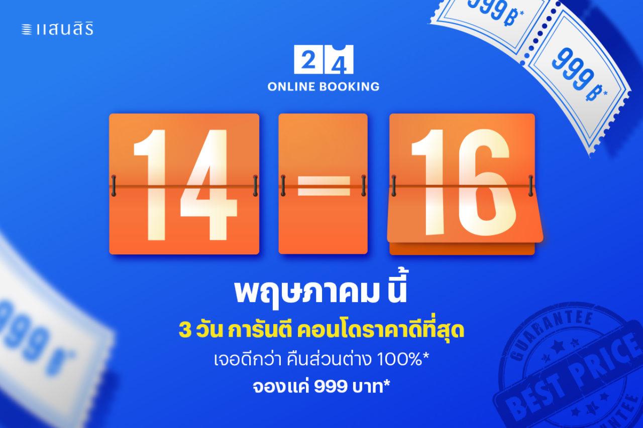Sansiri online booking